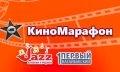 киномарафон нагайбакский район