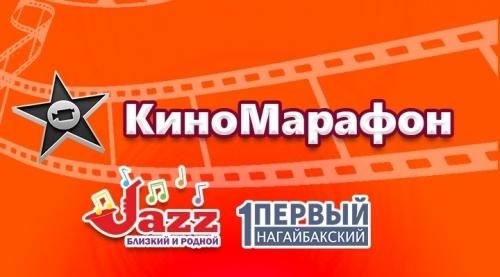 Новый конкурс – каждые две недели. «Первый Нагайбакский» и «Джаз Синема» запускают КиноМарафон